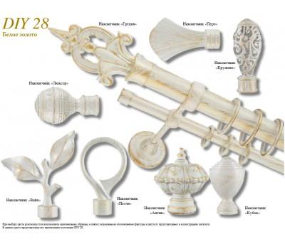 Карнизы DIY Ø28 белое золото