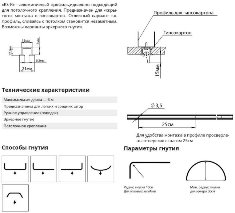 KS-R - карниз для скрытого монтажа в гипсокартоне